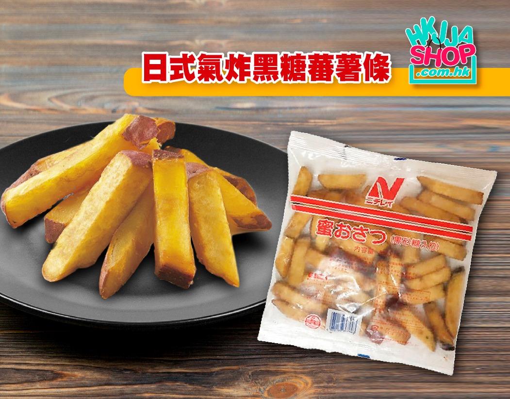 Nichirei黑糖蕃薯條(氣炸鍋) 500g
