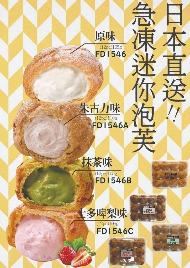 日本抹茶味泡芙 105g