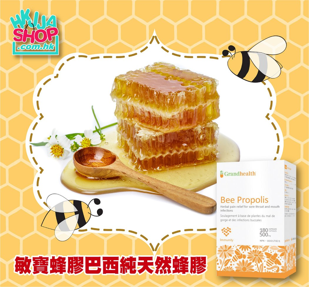 敏寶蜂膠Bee Propolis – 巴西純天然蜂膠膠囊(90粒或180粒)