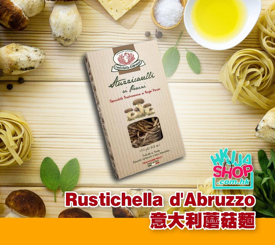 Rustichella d'Abruzzo – 意大利蘑菇麵 Stuzzicarelli Ai Funghi Porcini 250g