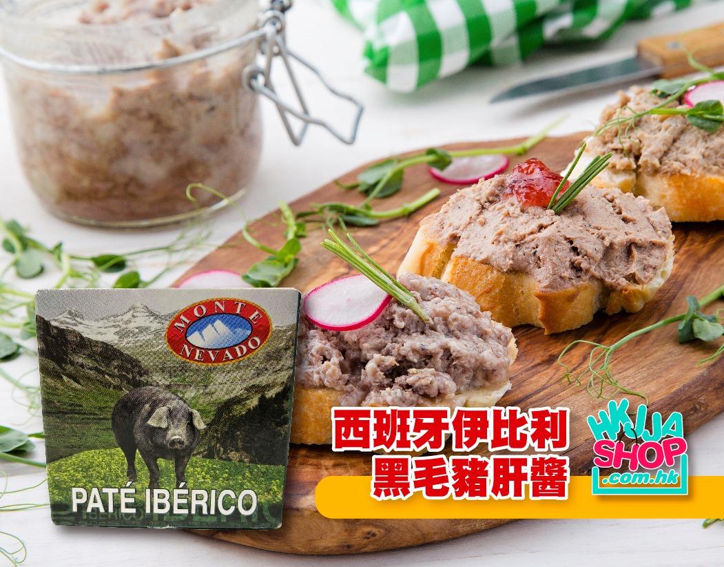 Monte Nevado西班牙伊比利黑毛豬肝醬 70g
