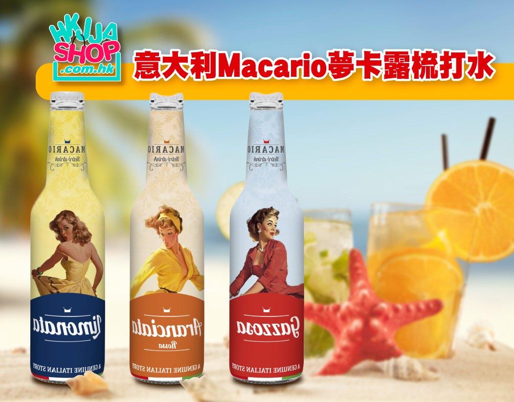 Macario夢卡露梳打水組合3枝裝(經典Gazzosa + 血橙味Aranciata Rossa + 檸檬味Limonata)