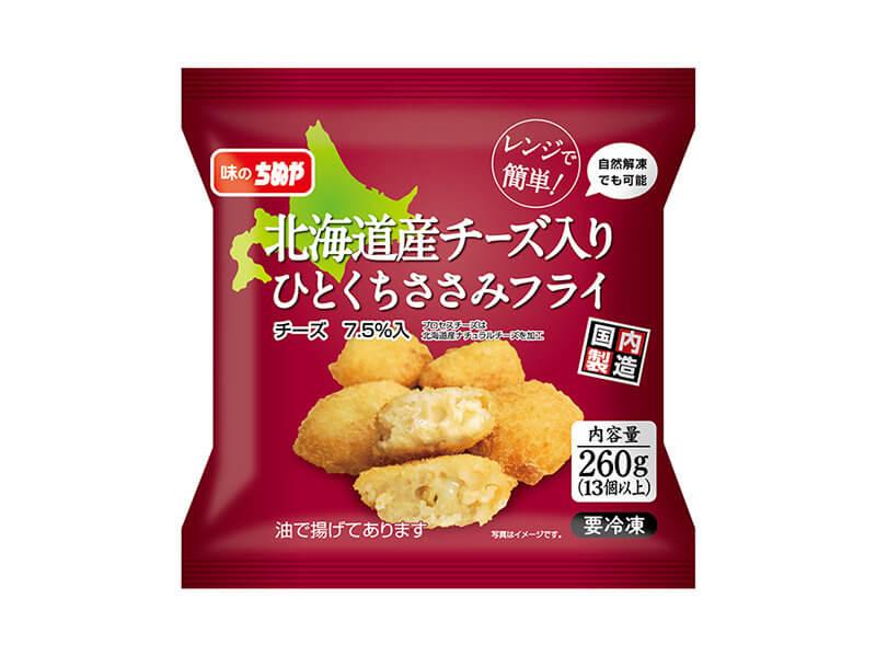 北海道炸一口芝士雞柳 260g(氣炸鍋)