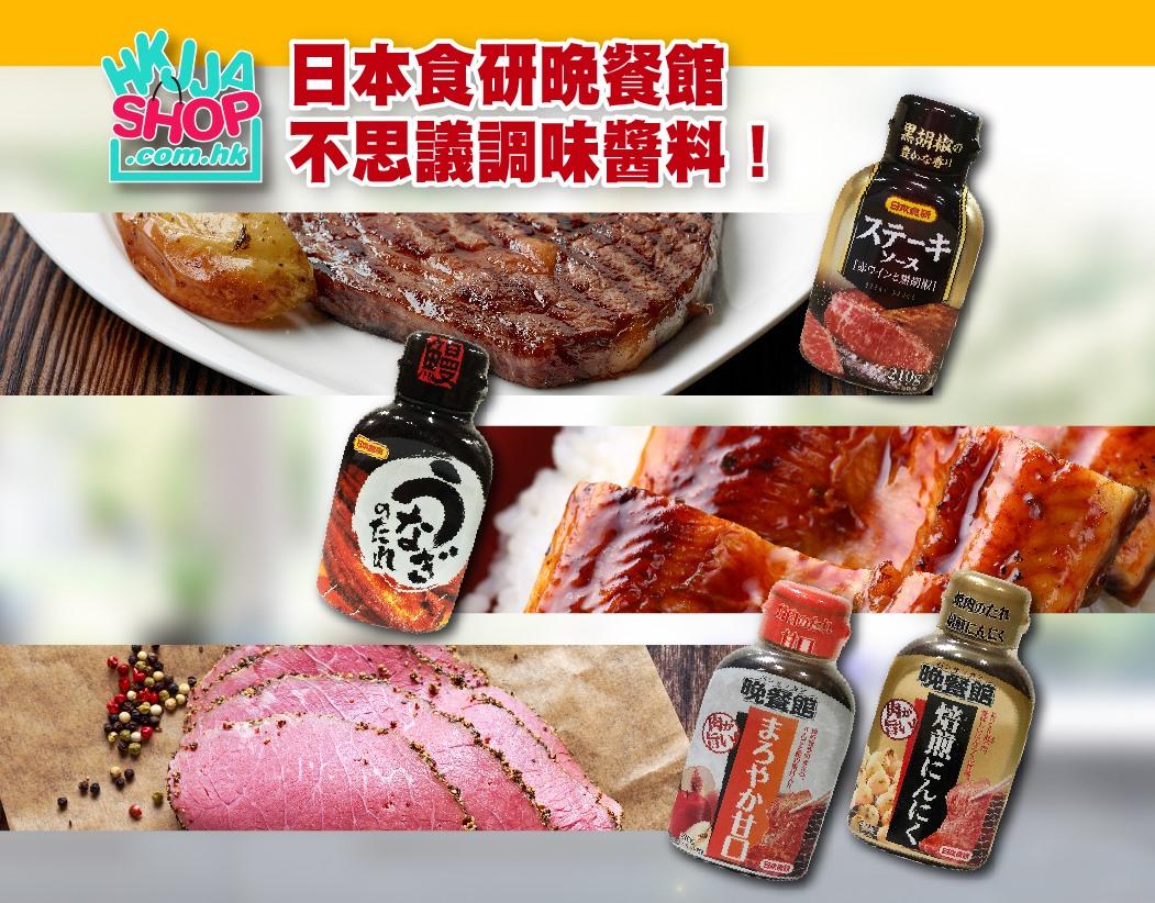 晚餐館牛扒汁(黑椒)210g